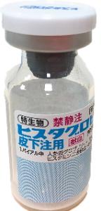 ヒスタグロビンの容器の写真