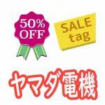 yamada denki 50 percent off illust