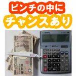 手当金と計算機の写真