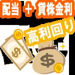 貸株サービスの利回りイメージのイラスト