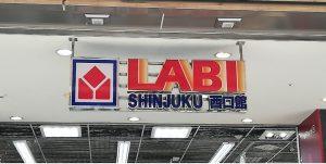 店舗LABIの看板写真