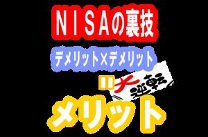 NISAの裏技のイラスト文字