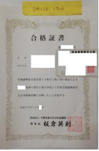宅地建物取引士合格証の写真