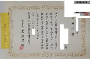 管理業務主任者合格証書 写真