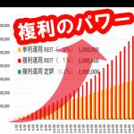複利の30年の棒グラフ
