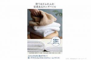 ヒオリエのタオルの柔らかさのイメージ