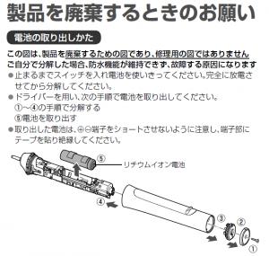 ドルツ(EW-DE24-W)の説明書の分解手順