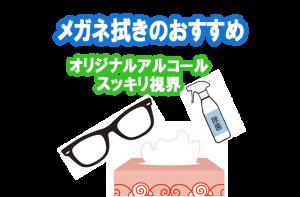 メガネ拭きのおすすめ
