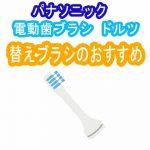 パナソニック 電動歯ブラシ ドルツ 替えブラシのおすすめ