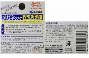 メガネクリーナーふきふき 商品説明