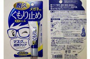 メガネのくもり止め(濃密ジェル)耐久タイプ 商品説明