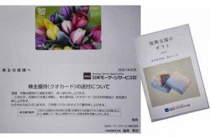 日本モーゲージサービス(7192)株主優待
