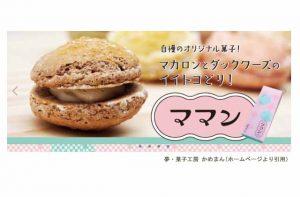 須賀川産コシヒカリ一等米を使ったママン